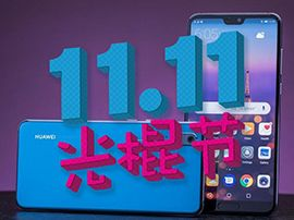 AliExpress Single Day:  les meilleures promos Huawei et Honor avant la fin du Double 11