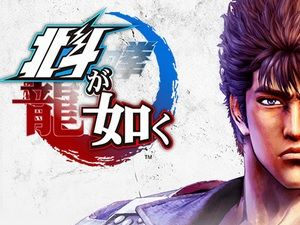 Fist of the North Star:  nouveau trailer